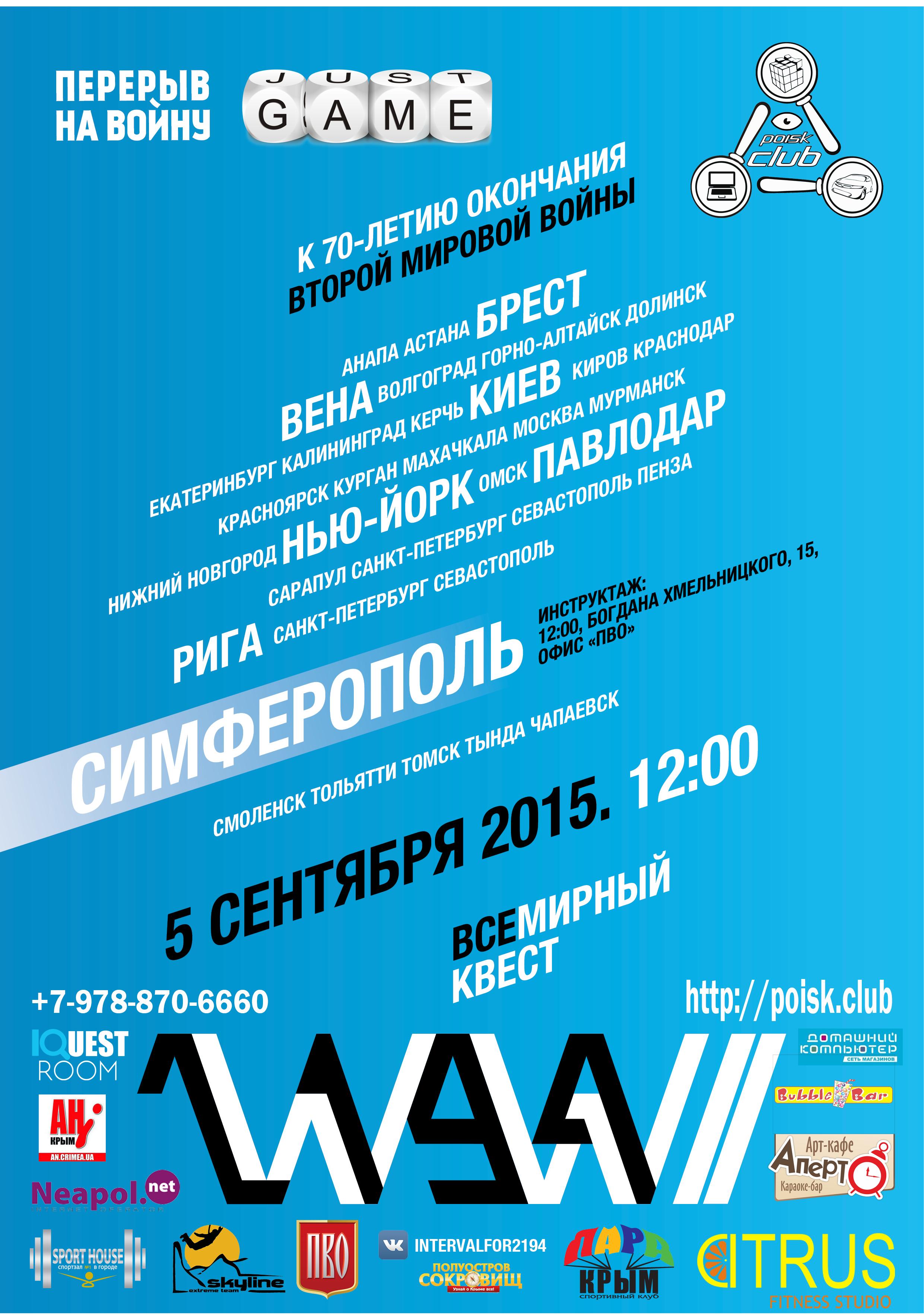 Simferopol_af